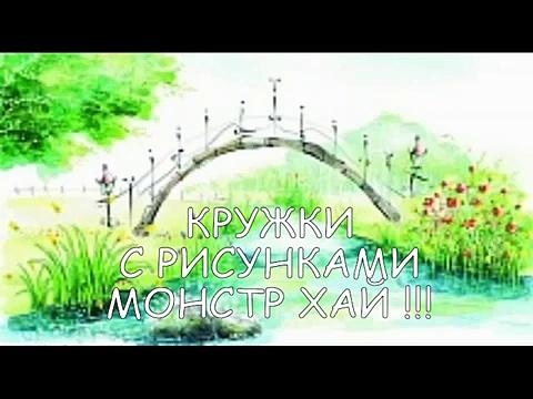 Кружки с рисунками МОНСТР ХАЙ !!! Mugs with pictures MONSTER HI !!!
