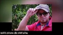 الشاب بلال- سمحلي يا قلبي Cheb Bilal- Smahli Ya Galbi