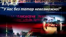 В.Путин_ У нас без татар невозможно!