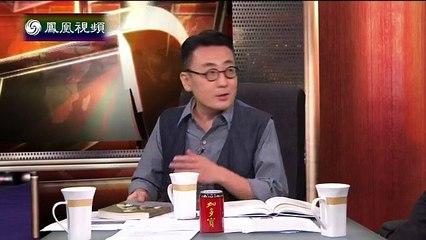 """20141201 锵锵三人行  窦文涛:曹聚仁曾警告蒋经国勿做""""李后主"""""""
