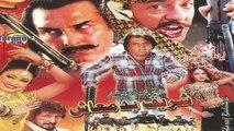Pashto Cinema Scope Movie SHAREEF BADMASH - Jahangir Khan, Shahid Khan,Swati - Pashto Action Movie
