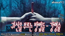[쌈무이-공포라디오 단편] 귀신을 부르는 방법들-강령술 (괴담/무서운이야기/공포/귀신/호러/공포이야기/심령)