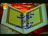 Recite-Quraan-Para1 part 1of8 ptv- beautiful voice