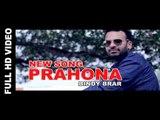 Prahona Full Video   Bindy Brar, Sudesh Kumari   Latest Punjabi Song 2016