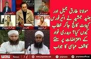 D- Why Moulana Tariq Jameel and Junaid Jamshed go to PAF Cadet College, Kashif Abbasi Taking side of Moulana Tariq Jameel | PNPNews.net