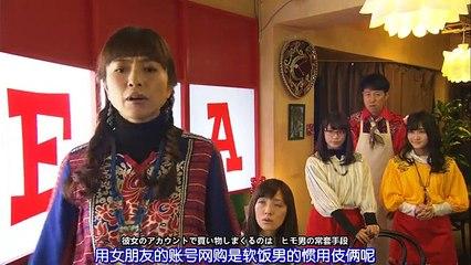 金錢天使 第2集 Money no Tenshi Ep2