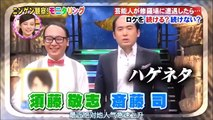 トレンディエンジェル斎藤司のドッキリまとめ ユーモア コメディ スーパー