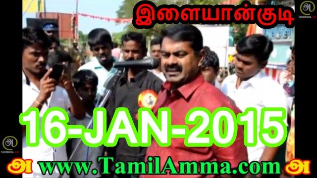 சீமான் உரை -பூச்சியனேந்தல் -16ஜன2016 |  Seeman Speech at Poochiyenthal, Ilayangudi after NTK Flag Hoist- 16 January 2016