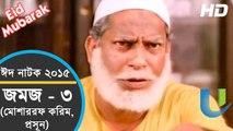 Bangla Eid Natok 2015 (Eid-Ul-Fitr) - Jomoj 3 - ft. Mosharraf Karim