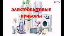 Развивающие мультфильмы для детей по Доману Электробытовые приборы (для самых маленьких)