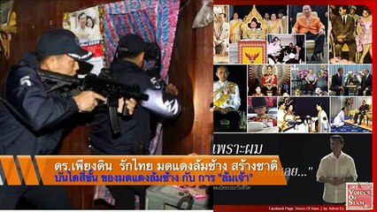 """บันไดสี่ขั้น ของมดแดงล้มช้าง กับ การ  ล้มเจ้า"""" ชวนคิดชวนลุย โดย ดร. เพียงดิน รักไทย"""