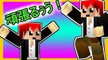 【マインクラフト】続・アスレチック!!!【アルカディア実況9】