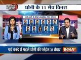 Cricket Ki Baat: MS Dhoni finalise his playing eleven against Australia ahead of first ODI