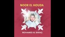 Mohamed Al Baraq - Récitation Coranique (2) - Noor El Houda محمد البراق