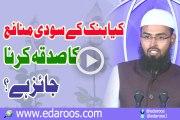 Kya Bank K Soodi Manafa Ka Sadqa Karna Jaiz Hai By Faiz Syed