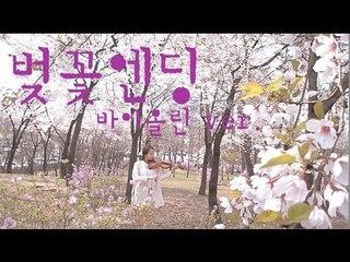 Busker Busker-Cherry blossom Ending violin solo(KPOP)