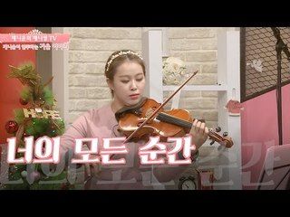 Sung Si Kyung-Every moment of you(My Love from the Star OST) violin solo