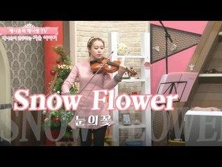 Park hyo shin - Snow Flower violin solo