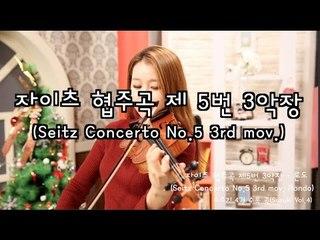 Seitz Violin Concerto No.5 3rd mov._Suzuki violin Vol.4