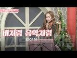 Kim hyun sik - Like Rain, Like Music violin solo(Reply 1988 OST)