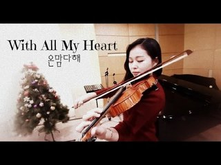 With all my heart  violin solo(CCM)
