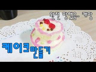 완전 망친 포핀쿠킨 케이크 만들기 Popin Cookin cake ruin cooking cake :-(