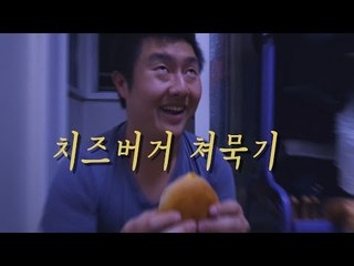 치즈버거 25초만에 쳐묵기  - (못하는 도전은 하지맙시다ㅠㅠ..)