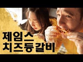 제임스치즈등갈비 도전 - Korean Spicy Cheese Ribs Challenge!