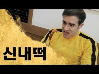 신이 내린 떡볶이 먹방 - Spiciest Tteokbokki in Korea!