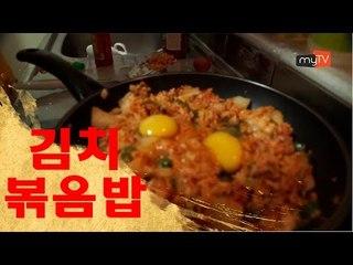 외국인 친구들 내 매운 김치볶음밥 먹어보기 - My Friends try my Super Spicy Kimchi Rice!