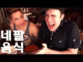 네팔의 매운 음식 - Spicy Nepalese Food in Korea!