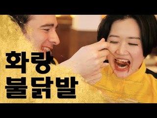 화랑 불닭 닭발 먹방 - Korean Fire Chicken Feet!