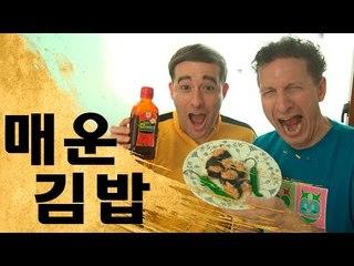 미친 킷친 - 매운 김밥 (Crazy Kitchen - Spicy Kimbap)