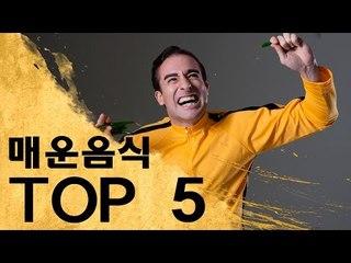 내가 먹어본 가장 매운 음식 탑 5 - Top 5 Spiciest Foods in Korea!