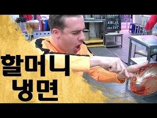 청량리 할머니 매운 냉면 도전 - Grandma's Spicy Nengmyeon Challenge!