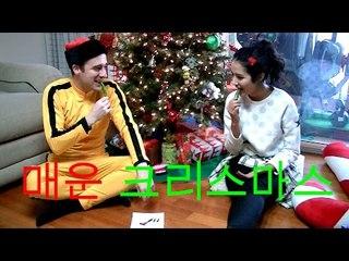 매운 크리스마스 (w/ 푸니타) - Spicy Christmas (w/ Punita)