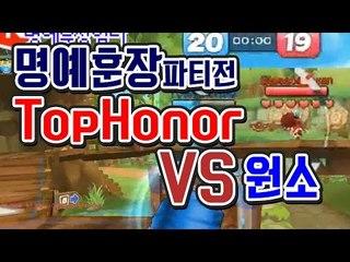 [명예훈장] TopHonor vs 원소 파티전!