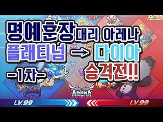 [명예훈장] 대리아레나 플래티넘→다이아 가보자!