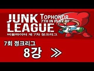 [명예훈장] 제 7회 정크리그 8강!