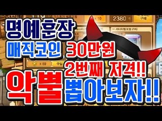 [명예훈장] 미스터리상점 매직코인 30만원어치?! 2번째 『악마뿔저격』