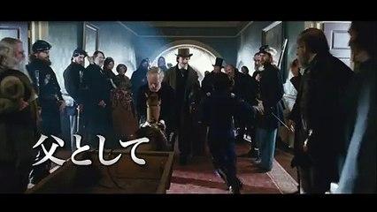 スピルバーグ監督「リンカーン」TV CM(ファミリー編)