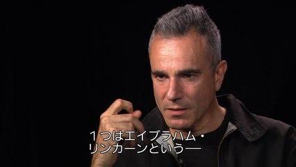 「リンカーン」インタビュー:主演ダニエル・デイ=ルイス究極の役作り