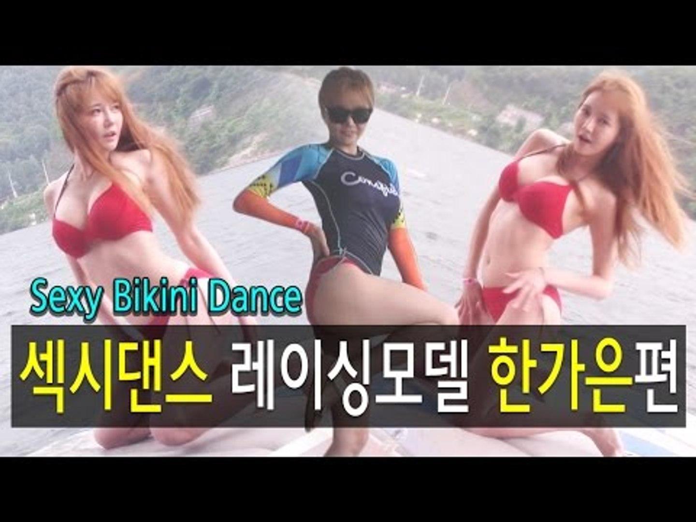 Sexy dance racing model Gaeun Han AOA - Heart Attack Cover Dance Sexy Bikini Ver.