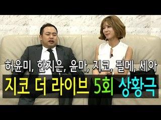 허윤미허니TV - 지코 더 라이브 5회 1부 상황극 (허윤미,한지은,윤마,필메,세아,지코)