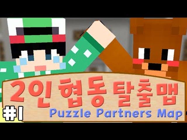 [루태] 둘이서 같이 탈출하라! 멘붕 2인 협동 탈출맵 1편 Puzzle Partners Map 마인크래프트