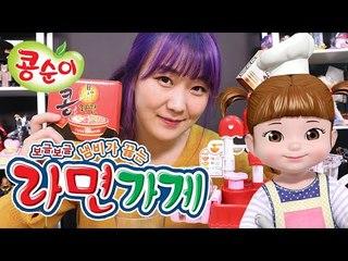 보글보글 라면을 만들어보자! 콩순이 라면 가게놀이-kong suni Ramen Shop toy food toys Игрушки đồ chơi jouet 띵또의 장난감 놀이[또이]