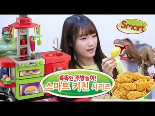 똑똑한 주방놀이 세트! 스마트 키친 세트 장난감-Smart Kitchen set / play kitchen toys넹또의 장난감 놀이[또이]
