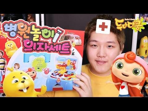 미또 의사선생님! 두다다쿵 병원 의자 놀이 세트-Duda&Dada hospital play/playing house toys 미또의 장난감 놀이[또이]