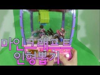 마인크래프트 인형뽑기 toy Claw Machine minecraft