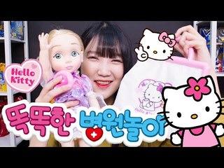 헬로키티 똑똑한 병원놀이-Hello Kitty Doctor Kit Play set Clinic Toys 넹또의 장난감 놀이[또이]